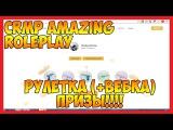 CRMP Amazing RolePlay #199 - РУЛЕТКА (+ВЕБКА) ПРИЗЫ!!!!