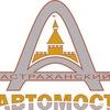 ООО СК «Астраханский Автомост»