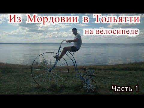 Togliatti Challenge или как я из Мордовии в Тольятти прокатился