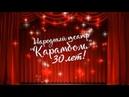 Юбилей Народного Театра Карамболь