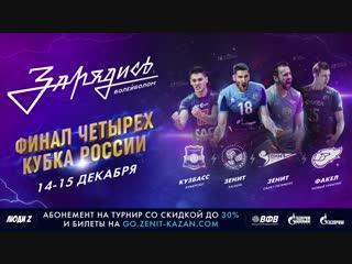 Анонс Финала четырёх Кубка России