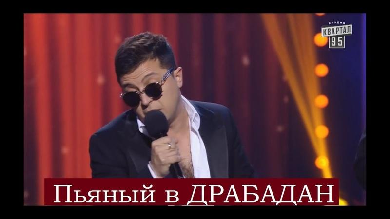 Зал ПЛАКАЛ Бухой Лепс ПАРОДИЯ Вечерний Квартал 2017