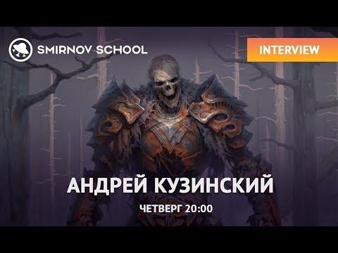 ИНТЕРВЬЮ С АНДРЕЕМ КУЗИНСКИМ