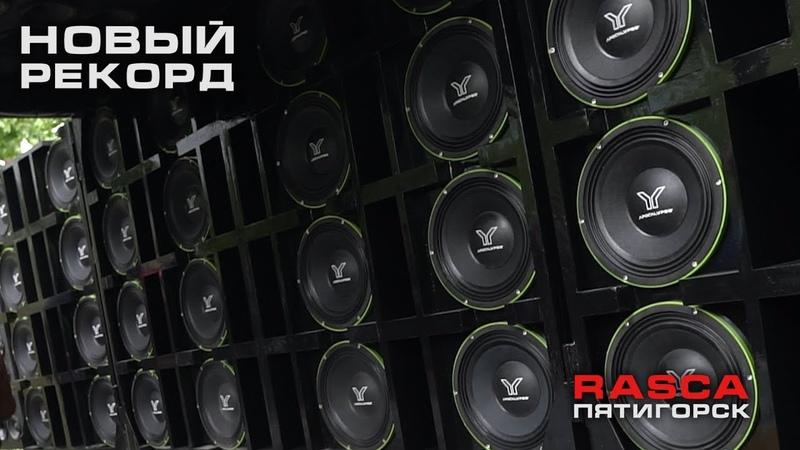 НОВЫЙ РЕКОРД! Выезд Школьного Автобуса, проекты Deaf Bonce - RASCA Пятигорск