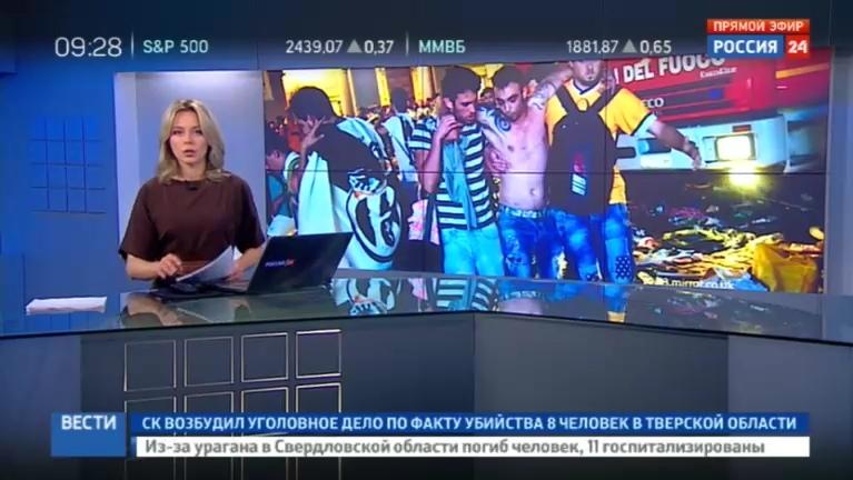 Новости на Россия 24 • Давка и паника в Турине пострадали более тысячи болельщиков