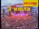Рекламный блок (ОНТ, 13.06.2003)