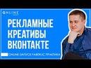 Создание рекламных креативов Вконтакте! Практика! Часть 5! реклама Вконтакте