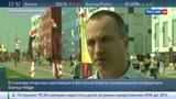 Новости на Россия 24 Startup Village от лечения онкологии до вакуумного поезда