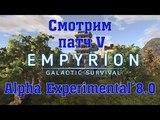 Смотрим Alpha 8.0 патч V Empyrion - Galactic Survival