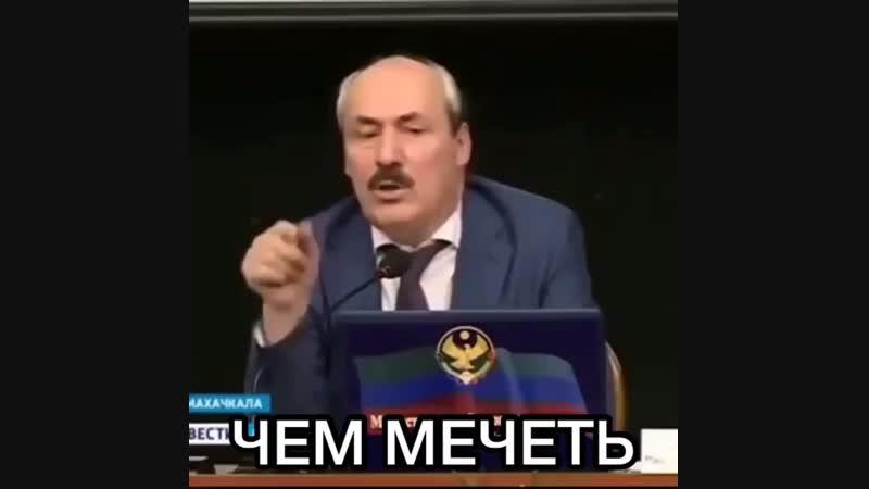 Новая чанда Абдулатипова