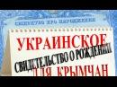Украинское свидетельство о рождении для жителей Крыма