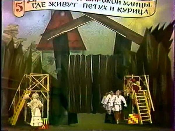 Кошкин дом.(1983) Анатолий Слясский