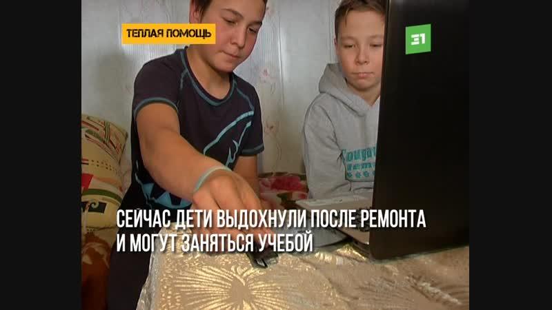 Мечта сбылась. «Теплая помощь» подарила компьютер погорельцам из копейского поселка