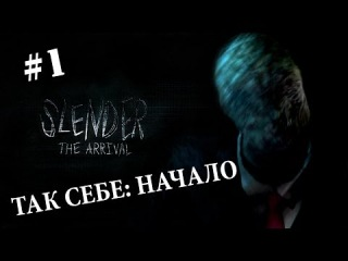 FKingPlay: Slender - The Arrival (Part 1)