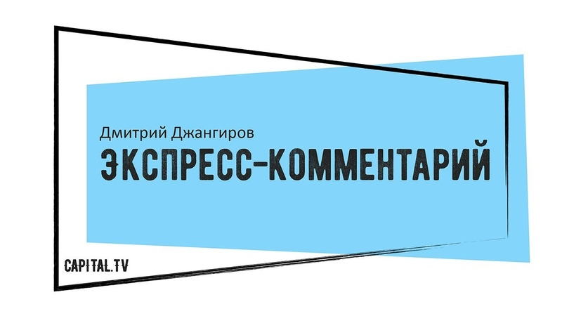 НАДО ЛИ ТРАМПУ НАТО?, - Д.Джангиров: ЭКСПРЕСС-КОММЕНТАРИЙ 6