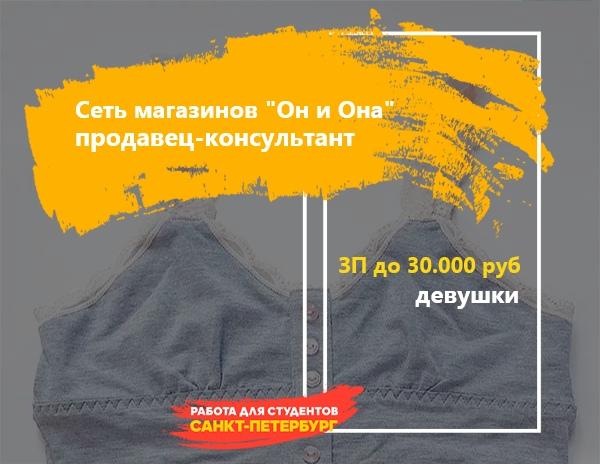 Работа для девушек ладожская работа для девушек бердск