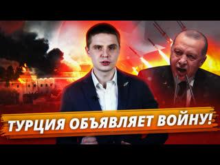 Россия и Турция на грани войны
