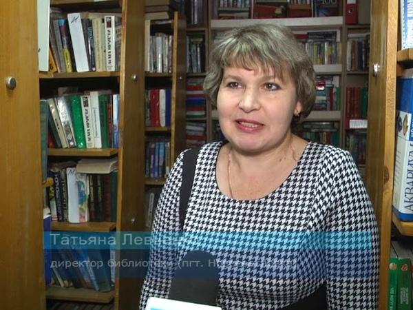 ГТРК ЛНР. Специальный репортаж Библиотекари. 9 февраля 2019
