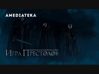 Игра престолов 8 сезон | Game of Thrones | Тизер: Крипта Винтерфелла