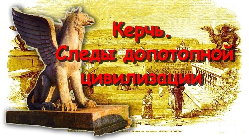 Керчь Следы допотопной цивилизации Самый старый храм России