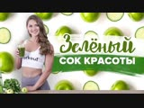 Зелёный сок красоты [Workout   Будь в форме]