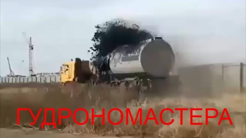 ГУДРОНОМАСТЕРА 80 УРОВНЯ ОПАСНЫЙ ГРУЗ ГУДРОН