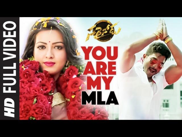 You Are My MLA Full Video Song || Sarrainodu || Allu Arjun, Rakul Preet || Telugu Songs 2016