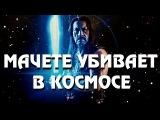Мачете убивает в космосе (Трейлер RUS) - HD