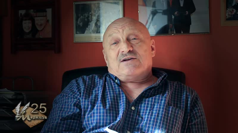 Маркизе 25 Поздравление от актера театра и кино режиссера народного артиста РФ Николая Чиндяйкина