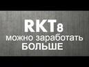 RKT8 как заработать больше Верификация