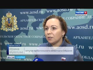 Депутат Ирина Фролова: Всегда видеть за цифрами реальных людей