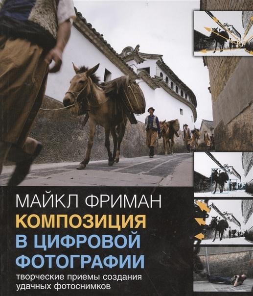 Книги для фотографов