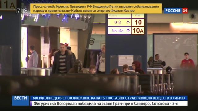 Новости на Россия 24 • Бывший начальник внуковской таможни задержан и этапирован в Москву