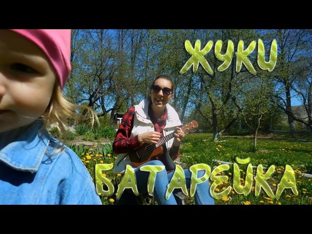 ЖУКИ - БАТАРЕЙКА (ukulele cover by Serebryanochka)