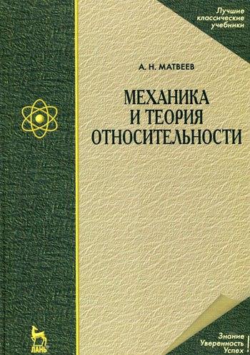 Файл Матвеев А.Н. -Механика и