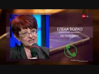 Елена Бойко по телефону о ситуации