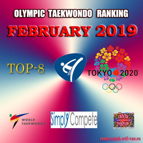 Olympic February 2019