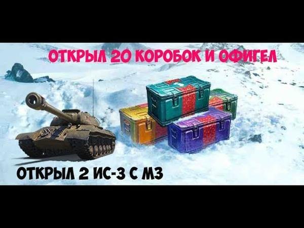 WOT ОТКРЫЛ 20 БОЛЬШИХ КОРОБОК 2019 И ОФИГЕЛ 2 ИС-3 С МЗ !
