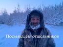 Посылка для отшельников (30 лет одиночества )(4 серия)