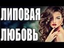 Долгожданный СЕРИАЛ 2019! ЛИПОВАЯ ЛЮБОВЬ 2 Русские мелодрамы 2019 новинки HD 1080P
