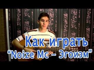 """#3 ��� ������ """"Noize Mc - ������"""" �� ������ ( ��� ����� �������� - ����� ������ )"""