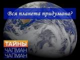 🎥  Тайны Чапман   Вся планета придумана   25 05 2017