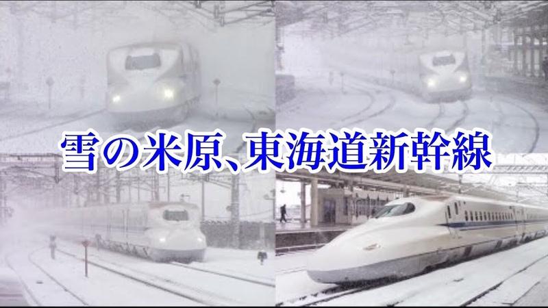 【雪の米原】東海道新幹線 N700系&700系 ① / SHINKANSEN bullet train in the snow