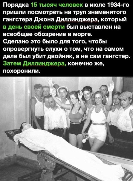 У нас Ленин, у них Диллинджер.