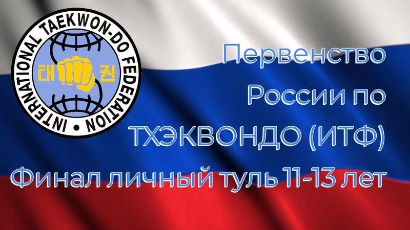 Первенство России по тхэквондо (ИТФ) финал 11-13 лет личный туль