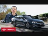 Новая Kia Optima. Отзывы первых покупателей   #MyKia