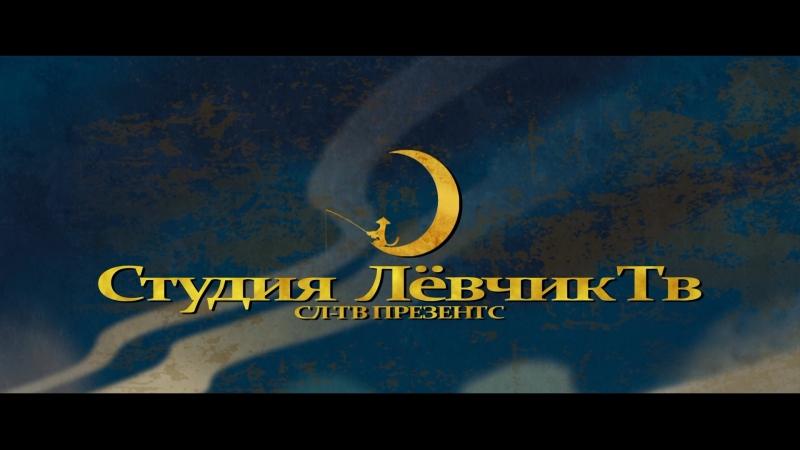 СТУДИЯ ЛЁВЧИК ТВ - ДРИМВУРКС-КУНГ ФУ ПАНДА - КФП