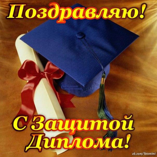 Поздравление с защитой диплома другу
