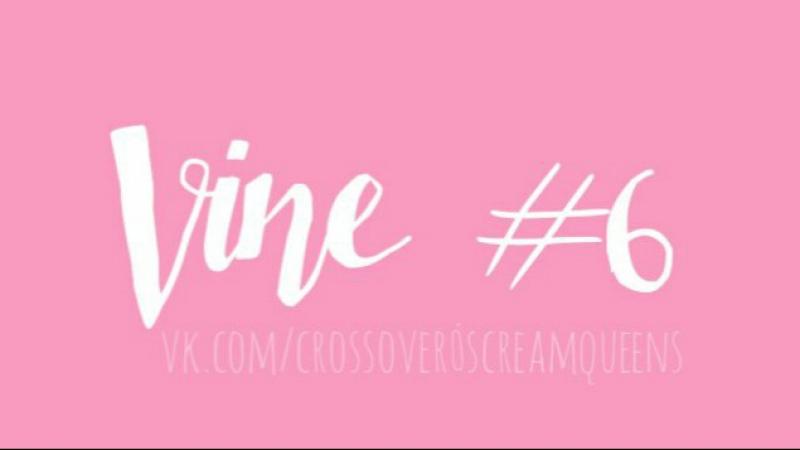 Королевы Крика    Scream Queens    CROSSOVER    Vine №6