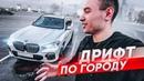 BMW X5 M50i. КУПИЛ ТАХО за 400 ТЫСЯЧ рублей